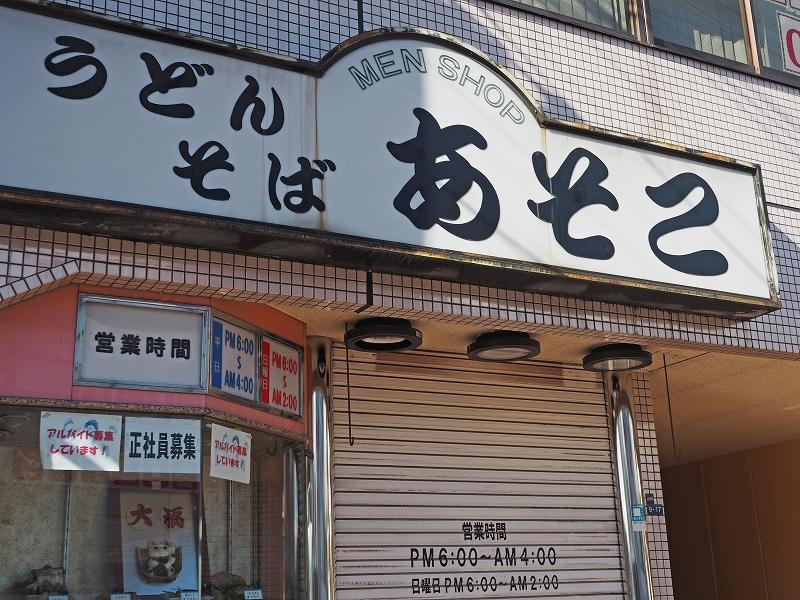 Kousikenjo3