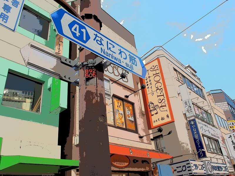 Koujosyobashi3