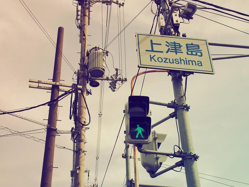 Koukodushima1
